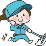 子育て中のママや定年後のアルバイトにもぴったりな清掃の仕事とは